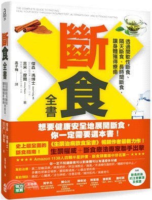 斷食全書 : 透過間歇性斷食、隔天斷食、長時間斷食,讓身體獲得療癒