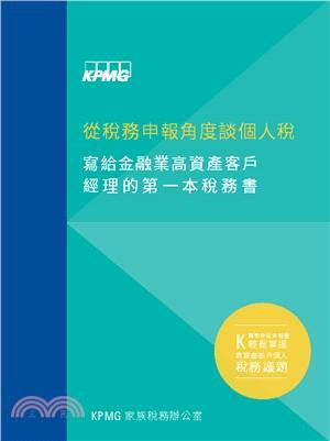 寫給金融業高資產客戶經理的第一本稅務書