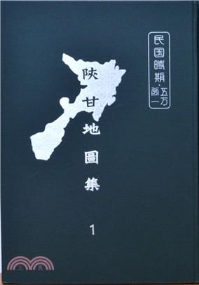 民國時期五萬分:陝甘地圖集