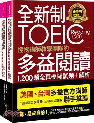 全新制怪物講師教學團隊的TOEIC多益閱讀1200題全真模擬試題 + 解析