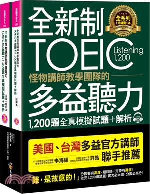 全新制怪物講師教學團隊的TOEIC多益聽力1,200題全真模擬試題+解析