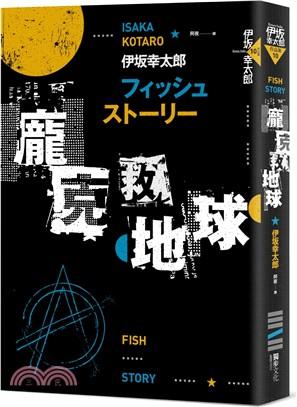 Fish Story:龐克救地球(經典回歸版)