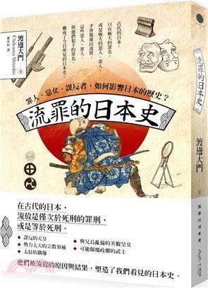 流罪的日本史:罪人、惡女、謀反者,如何影響日本的歷史?