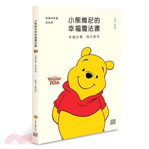 小熊維尼的幸福魔法書 : 幸福的事 每天都有