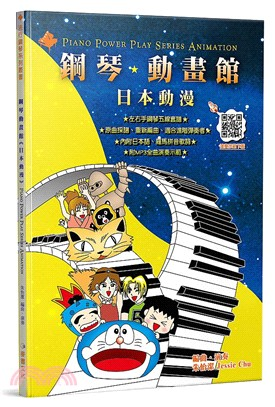 鋼琴動畫館:日本動漫