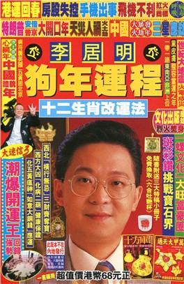 李居明狗年運程2018