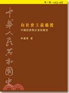 中華人民共和國史(第二卷):向社會主義過渡─中國經濟與社會的轉型(1953-1955)