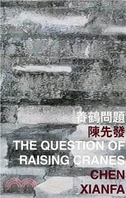 養鶴問題 The Question of Raising Cranes