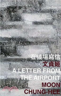 在機場寫信 A Letter from the Airport