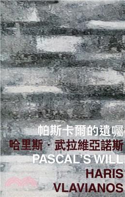 帕斯卡爾的遺囑 Pascal's Will