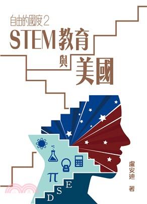 自由的國度02:STEM教育與美國
