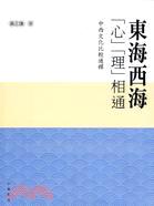 東海西海「心」「理」相通:中西文化比較通釋