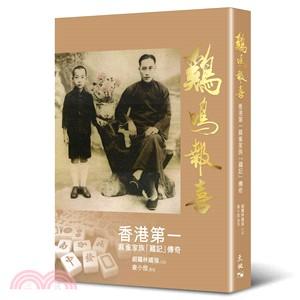 鷄鳴報喜:香港第一蔴雀家族「鷄記」傳奇