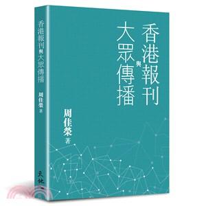 香港報刊與大眾傳播