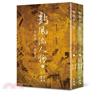 數風流人物:香港報人口述歷史 (冊二)