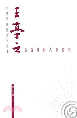 王亭之紫微斗數古學拾零(第4版)