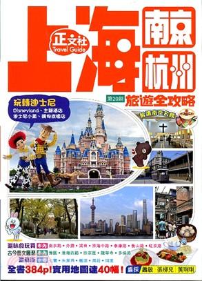 上海南京杭州旅遊全攻略