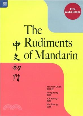 The Rudiments of Mandarin 中文初階(簡體書)