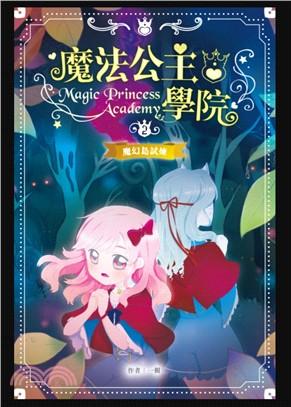 魔法公主學院02:魔幻島試煉