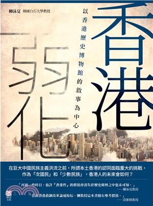 香港弱化:以香港歷史博物館的敘事為中心