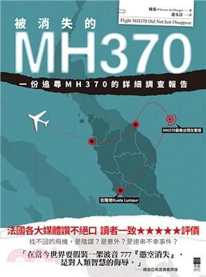 被消失的MH370:一份追尋MH370的詳細調查報告