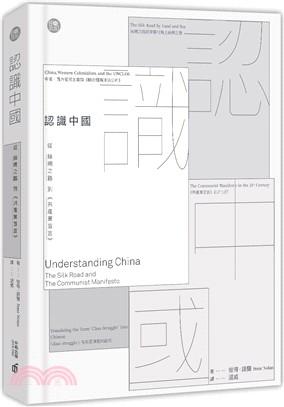 認識中國:從絲綢之路到《共產黨宣言》