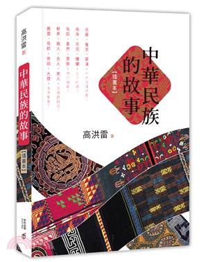 中華民族的故事(插畫本)
