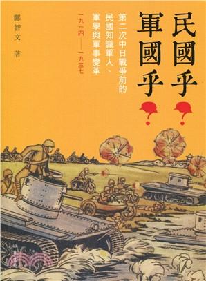 民國乎?軍國乎?:第二次中日戰爭前的民國知識軍人、軍學與軍事變革 1914-1937