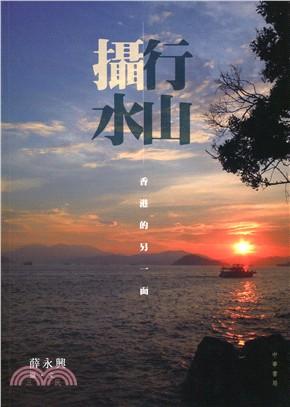 行山攝水:香港的另一面