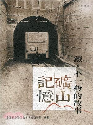 礦山記憶:鐵,不一般的故事