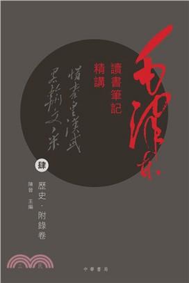 毛澤東讀書筆記精講 (肆):歷史‧附錄卷