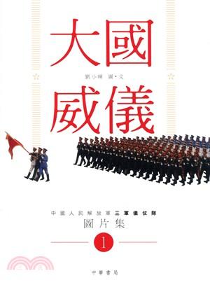 大國威儀 1:中國人民解放軍三軍儀仗隊圖片集