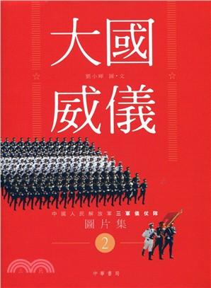 大國威儀 2:中國人民解放軍三軍儀仗隊圖片集