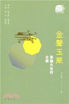 金聲玉振:黃鐘大呂的古樂