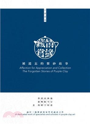 藏情賞緣:被遺忘的紫砂故事(中英對照)
