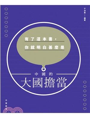 有了這本書,你就明白甚麼是中國的大國擔當