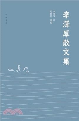 李澤厚散文集