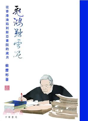 飛鴻踏雪泥:從香港淪陷到新亞書院的歲月