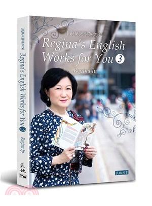 跟葉太學英文 3 Regina's English Works for You 3