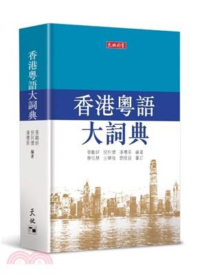 香港粵語大詞典