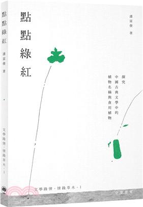 點點綠紅:探究中國古典文學中的植物名稱與食用植物