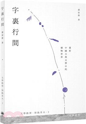 字裏行間:賞析中國古典文學中的植物世界