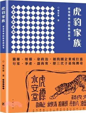 虎豹家族:起落興衰的探索和思考