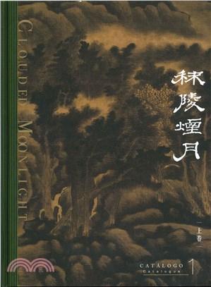 秣陵煙月:南京博物院藏明末清初金陵畫派書畫(精裝)